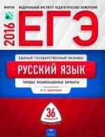 ЕГЭ-2016. Русский язык. 36 вариантов