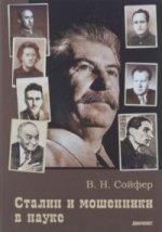 Валерий Николаевич Сойфер. Сталин и мошенники в науке