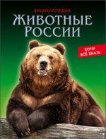 Хочу все знать. Животные России
