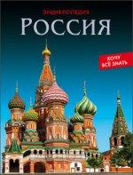 Хочу все знать. Россия