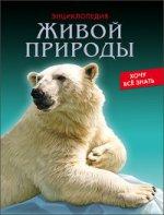 Хочу все знать. Энциклопедия живой природы