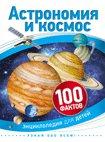 Астрономия и космос