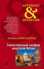 Наталья Николаевна Александрова. Таинственный сапфир апостола Петра