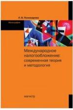 Международное налогообложение. Современная теория и методология. Монография