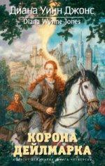 Квартет Дейлмарка. Книга 4. Корона Дейлмарка