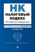 Налоговый кодекс Российской Федерации. Части первая и вторая : текст с изм. и доп. на 20 января 2016 г