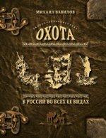 Охота в России во всех ее видах. Иллюстрированная энциклопедия