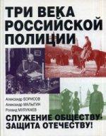 Три века российской полиции