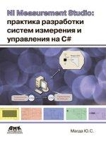Юрий Магда. NI Measurement Studio: практика разработки систем измерения и управления на C#
