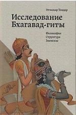 Исследование Бхагавад-гиты. Философия. Структура. Значение