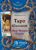 Таро Шаманов, мир четырех стихий (книга)