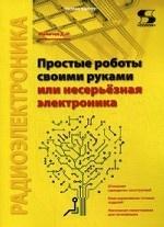Михаил Александрович Орлов. Простые роботы своими руками