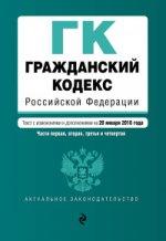 Гражданский кодекс Российской Федерации. Части первая, вторая, третья и четвертая. Текст с изменениями и дополнениями на 20 января 2016 года