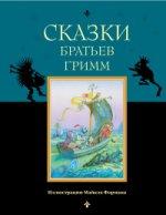 Сказки братьев Гримм (ил. М. Формана)