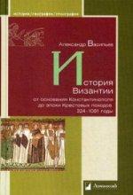 История Византии от основания Константинополя до эпохи Крестовых походов. 324–1081 годы
