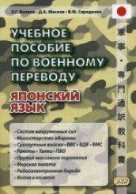 Учебное пособие по военному переводу. Японский яз