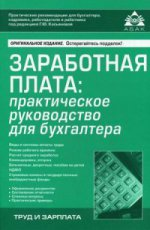Заработная плата: практ. рук. для бухг. (5 изд)