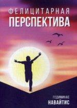Фелицитарная перспектива. Гриф Российской Академии образовании