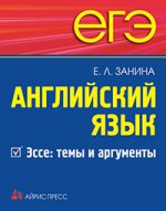 ЕГЭ. Английский язык. Эссе: темы и аргументы