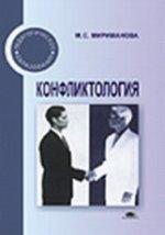 Конфликтология (1-е изд.) учебник