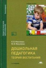 Дошкольная педагогика. Теория воспитания. Учебное пособие для студентов учреждений высшего образования