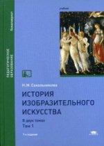 История изобразительного искусства. Учебник для студентов учреждений высшего образования. В 2-х томах. Том 1