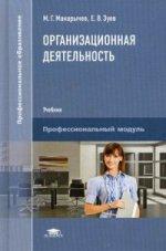 Организационная деятельность. Учебник для студентов учреждений среднего профессионального образования