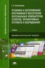 Установка и обслуживание программного обеспечения персональных компьютеров, серверов, периферийных устройств и оборудования (1-е изд.) учебник