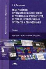 Модернизация программного обеспечения персональных компьютеров, серверов, периферийных устройств и оборудования (1-е изд.) учебник