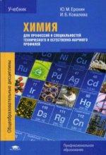 Химия для профессий и специальностей технического и естественно-научного профилей (1-е изд.) учебник