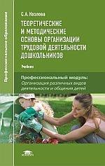 Теоретические и методические основы организации трудовой деятельности дошкольников (1-е изд.) учебник
