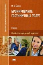Бронирование гостиничных услуг. Учебник для студентов учреждений среднего профессионального образования