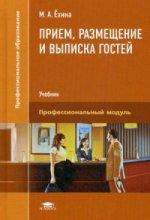 Прием, размещение и выписка гостей. Учебник для студентов учреждений среднего профессионального образования