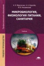 Микробиология, физиология питания, санитария (5-е изд., стер.) учебник
