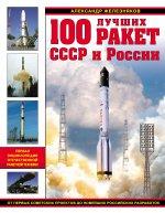 Железняков А.. 100 лучших ракет СССР и России. Первая энциклопедия отечественной ракетной техники