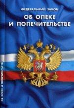"""ФЗ """"Об опеке и попечительстве"""" 2016"""
