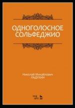 Одноголосное сольфеджио: Уч.пособие, 4-е изд., стер