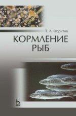Кормление рыб: Уч.пособие