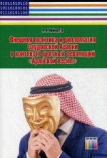 """Внешняя политика и дипломатия Саудовской Аравии в контексте цветных революций """" Арабской весны"""""""