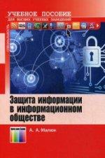 Защита информации в информационном обществе. Учебное пособие для вузов