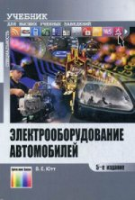 Электрооборудование автомобилей. Учебник для вузов. Гриф МО РФ
