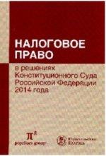 Налоговое право в решениях Конституционного Суда РФ 2014 года: по материалам XII Международной научной практической конференции 17-18 апреля 2015 г. , Москва. Сборник