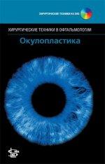 Лонг Джон А.. Окулопластика (+ DVD) 150x234