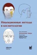 Инъекционные методы в косметологии, 2-е издание