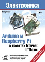 Петин Виктор Александрович. Arduino и Raspberry Pi в проектах Internet of Things. Руководство 150x205