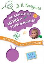 Шпаргалки для родителей. Подвижные игры и упражнения с детьми 1-3 лет