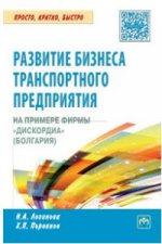 Развитие бизнеса транспортного предприятия на примере фирмы Дискордия (Болгария). Гриф МО РФ