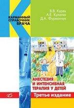 Курек В. В., Кулагин А. Е., Фурманчук Д. А.. Анестезия и интенсивная терапия у детей 150x217