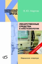 Лекарственные средства в анестезиологии (3-е изд.)