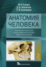 Учебник анатомии.Для стоматолог.комлект из 3-т т.2